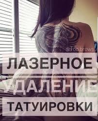 Toobrows лазерное удаление не качественного татуажа мастером