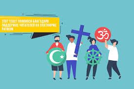 Peritoburrito зачем посещать религиозные достопримечательности