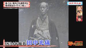 「田中光儀」の画像検索結果