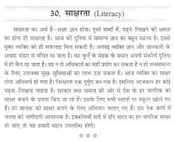 child labour essay in hindi font docoments ojazlink child labour essay in hindi