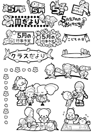 5月のおたよりイラスト素材まとめ①a4印刷用 保育園幼稚園のお