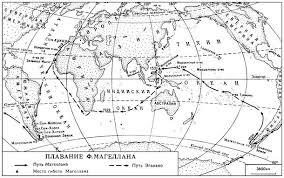 Фернан Магеллан первое кругосветное путешествие и великие  Маршрут первого кругосветного путешествия