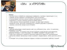 Презентация на тему Выполнила ученица класса Пономаревской  6 Плюсы быстрые поиск
