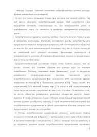 Потребительский кредит в Российской Федерации курсовая по  Это только предварительный просмотр
