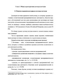 Курсовые РГТЭУ vk Курсовая работа на тему договор аренды скачать бесплатно