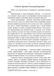 Декан НН Правонарушения и юридическая ответственность c  Правонарушения и юридическая ответственность