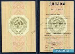 Купить диплом в Иркутске Диплом ВУЗа СССР дол 1996г