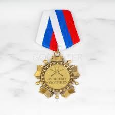 Медали Лучший охотник - купить в Москве по выгодной цене