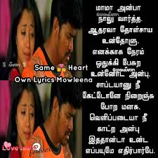 Everyday Power Blog Unique Love Quotes For Wife From Husband In Tamil