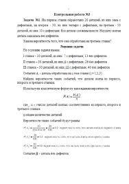 Контрольная работа № и № по Теории вероятности Вариант  Контрольная работа №3 и №4 по Теории вероятности Вариант 10 21 11 12