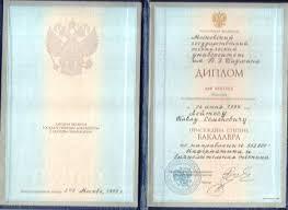 Домашняя Страничка Павла Лейтеса Ордена и медали bachelor of computer science