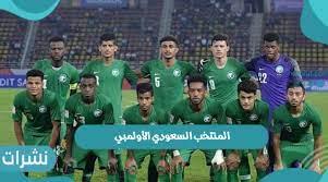 المنتخب السعودي الأولمبي - نشرات
