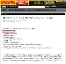 Tower Records Chart Info 111103 Jyjs In Heaven Tops Japan Tower Records