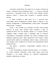 Рефераты по Политологии на заказ Отличник  Слайд №2 Пример выполнения Реферата по Политологии