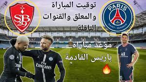 موعد مباراة باريس سان جيرمان وبريست في الدوري الفرنسي 2021 التوقيت القنوات  الناقلة والمعلق - YouTube