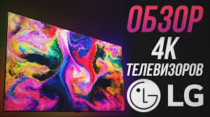 Обзор 4К <b>телевизоров LG</b>