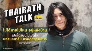 ที่แรก เปิดใจ แน็ก ชาลี เหมือนไม่เปิดใจ บทสนทนาชวนออก Thairath Talk