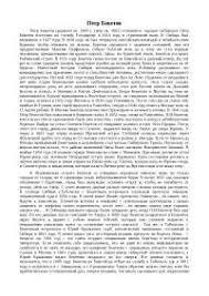 Петр Первый реферат по историческим личностям скачать бесплатно  Петр Бекетов реферат по историческим личностям скачать бесплатно быль первый смерть Москва год
