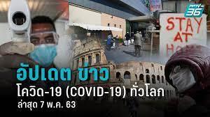 อัปเดตข่าว สถานการณ์ โควิด-19 ทั่วโลก ล่าสุด 7 พ.ค. 63 : PPTVHD36