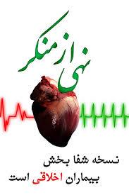 نتیجه تصویری برای پوستر های امربه معروف