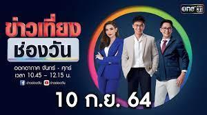 🔴 LIVE #ข่าวเที่ยงช่องวัน | 10 กันยายน 2564
