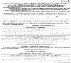 Гражданско правовой договор с иностранным гражданином образец  Форма уведомления о заключении договора с иностранцем