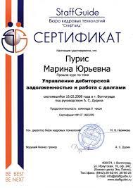 Центр Аналитик Дипломы сотрудников Центра АНАЛИТИК  Сертификат Управление дебиторской задолженностью