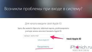 Что делать если забыл apple id и пароль от него  Как восстановить пароль apple id ответив на контрольные вопросы