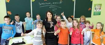 Школьное и дошкольное образование Официальный интернет портал  В Республике Беларусь функционирует развитая система общего среднего образования Современная модель общеобразовательной школы включает начальное