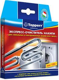 """<b>Экспреcс</b>-<b>очиститель</b> накипи """"<b>Topperr</b>"""" для стиральных и ..."""