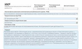 Внешний пользователь Поставщики информации Заполнение  ФГАНУ ЦИТиС получив ИКР в течение 10 рабочих дней