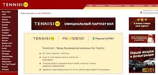 Tennisi com букмекерская контора разблокировать
