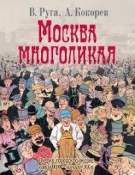 """Книга: """"Москва многоликая. Очерки городской жизни конца XIX ..."""