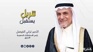 تركي الفيصل يتحدث عن شروط التطبيع مع اسرائيل والمصالحة الخليجية ومواجهة  إيران - YouTube