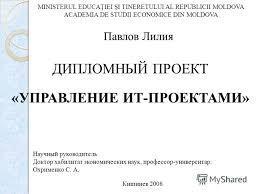 Презентация на тему ДИПЛОМНЫЙ ПРОЕКТ УПРАВЛЕНИЕ ИТ ПРОЕКТАМИ  1 ДИПЛОМНЫЙ ПРОЕКТ УПРАВЛЕНИЕ