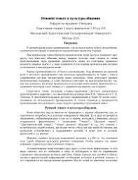 Влияние визуалной самоподачи образа Я на конфликтностьсть субъекта  Речевой этикет и культура общения реферат по психологии скачать бесплатно русский примеры выражения письменная русские произношение