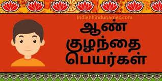 beautiful clical tamil tamizh boy