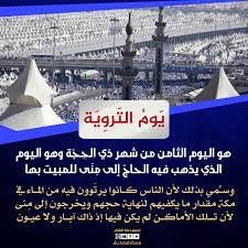 بطاقات يوم التروية – تجمع دعاة الشام