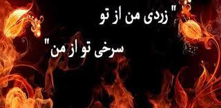 Image result for چهارشنبه سوری