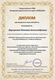 Научно исследовательская работа студентов Новости НИРС кафедры