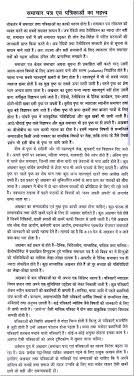 essay on the importance of newspaper and magazines in hindi