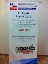 archiprix russia ИТОГИ КОНКУРСА 2015