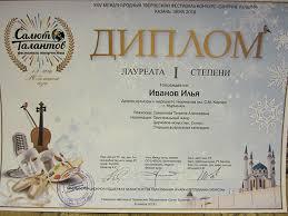 Цирк Комплимент ДК Кирова привез дипломы лауреатов 11 2