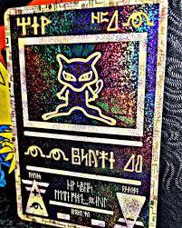 Ancient Mew 2019 promo! Released in japan for the movie remake! #pokemon  #pokemoncards #pokemonTCG #unbrokenbonds...   Ancient mew, Pokemon cards,  Pokemon