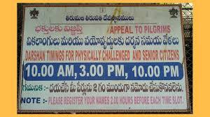 Tirumala Tirupati Senior Citizens Darshan Timings Details
