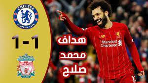 ملخص مباراة ليفربول وتشيلسي وهداف محمد صلاح وجنون عصام الشوالي 2021 -  YouTube