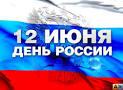Картинки по запросу День россиии