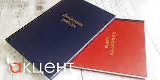 Переплет дипломов Киев прошивка твердый переплет диплома сшить  Переплет дипломной магистерской работы Киев