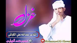الشاعر محمد عبدالله الجديع والشاعر جعفر الهوارى. تحميل الشاعر جعفر الهواري2021