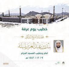 حج 2021.. تكليف بندر بن عبدالعزيز بليلة بإلقاء خطبة عرفة